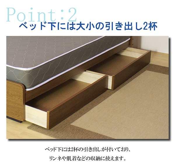 ベッド下には大小の引き出し2杯 リンネや肌着などの収納に便利です。