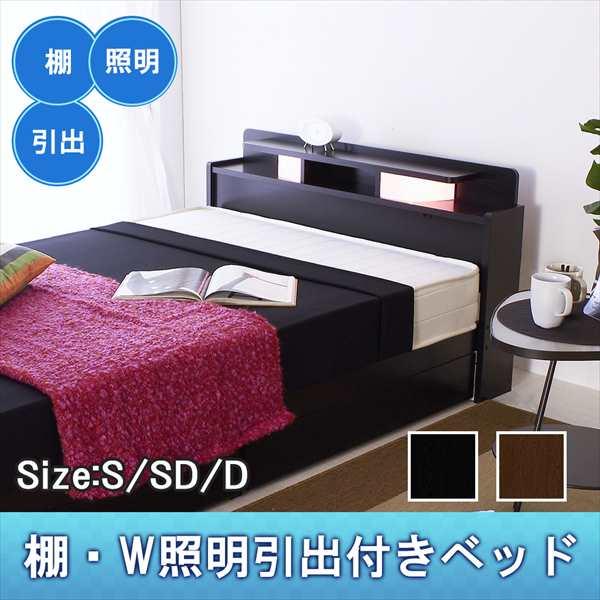 照明・ダブル照明 引き出し付ベッド