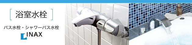 INAX 浴室水栓