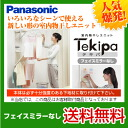 Tekipa テキパカード payment is OK! In Princess Hoshi & テキパ whom there is no typeface mirror dated Panasonic unit wall in room airing easily! Princess Hoshi