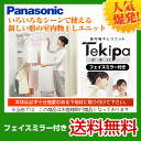 Tekipa テキパカード payment is OK! In Princess Hoshi & テキパ with the typeface mirror dated Panasonic unit wall room airing easily! Princess Hoshi