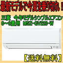 Only the white Mitsubishi room air conditioner MSZ-GV223-W to 6 tatami mats for 2013, please take a look at before becoming the latest models in simple, easy-to-use heat stroke. And 10 years ago, air conditioning power consumption difference is obvious!