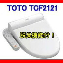 I challenge Rakuten low! Only in function TCF2121 #NW1 #SC1 equal to TOTO ウオシュレットスタンダードモデル TCF6421, the exchange is simple in the sounding out しの in a toilet bowl with warm water flush system for washing user shower restroom, too