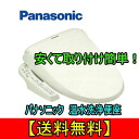 Try Rakuten lows! Easily exchange travelers looking for the Panasonic warm water washing toilet seat beauty toilet CH921SPF toilet seat bidet