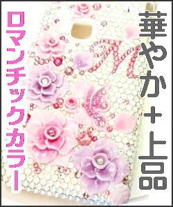 スマホケースデコ ピンクとパープルの薔薇
