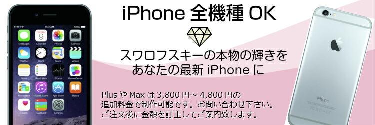 iPhone7ケース iPhone8ケース iPhoneXケース スワロフスキーデコケース