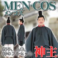 神主 神社 節分 コスプレ コスチューム 衣装 男性 大人 メンズ