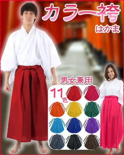 袴 巫女 はかま カラー袴 コスプレ コスチューム