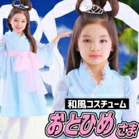 乙姫 乙ちゃん 天女 羽衣 衣装 コスプレ 子供用 時代劇 au携帯
