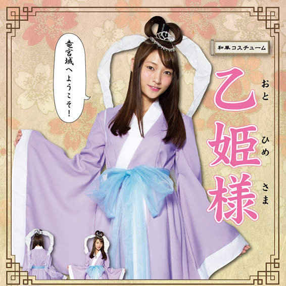 乙姫 コスチューム 乙ちゃん 昔話 大人用 コスプレ 衣装 羽衣付