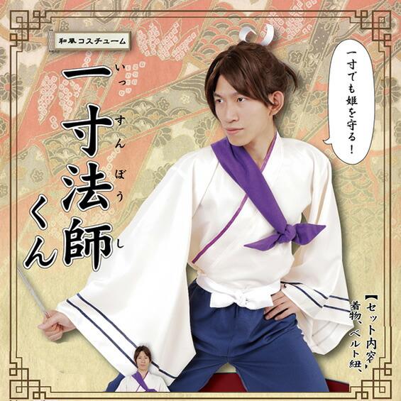 乙姫 コスチューム 乙ちゃん 昔話 衣装 羽衣付 浦島太郎 三太郎