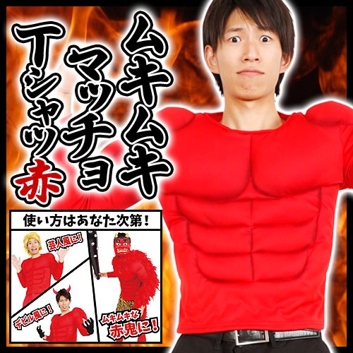筋肉 コスプレ ムキムキマッチョTシャツ 赤鬼 コスプレ 筋肉 tシャツ 赤鬼 コスチューム 衣装 節分