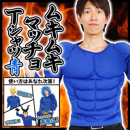 筋肉 Tシャツ ムキムキマッチョTシャツ 青青 鬼 コスプレ 筋肉 ムキムキ コスチューム