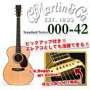 Martin Standard Series 000-42