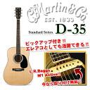 Martin Standard Series D-35