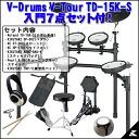 Roland V-Drums TD-15K-S 《 electron drum 》