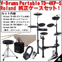 """Roland v-drums TD-4KP-S """"electronic drums"""""""