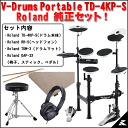 Roland V-Drums TD-4KP-S 《 electron drum 》