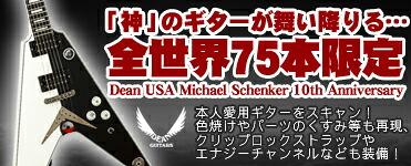 全世界限定75本DeanU.S.A.MichaelSchencker10thAnniversary