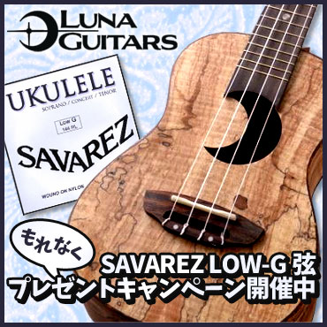 フランスの超安定ウクレレ弦「SAVAREZ」PRESENT