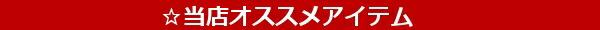 osusumebana-.jpg