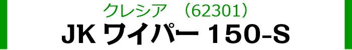 JKワイパー150-S(62301)