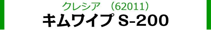 キムワイプ(62011)