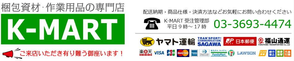 プチプチ 梱包資材 のK-MART:梱包資材・作業用品のK-MART(ケーマート)