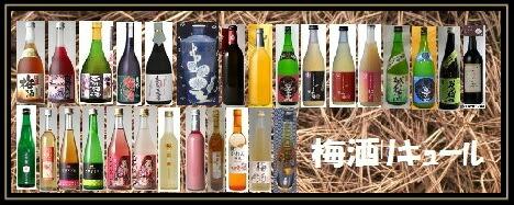 梅酒、リキュール.jpg