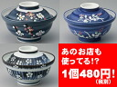 Restaurant Hiromichi Lidded Bowl with 3 species
