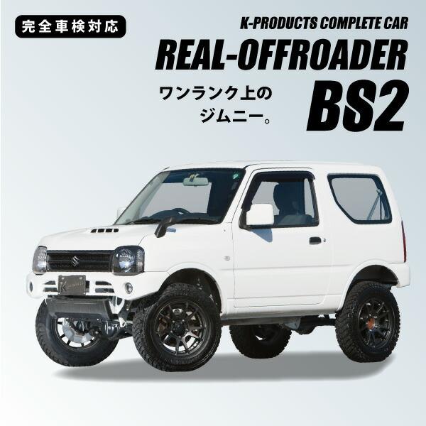 コンプリートカー:リアルオフローダーBS2
