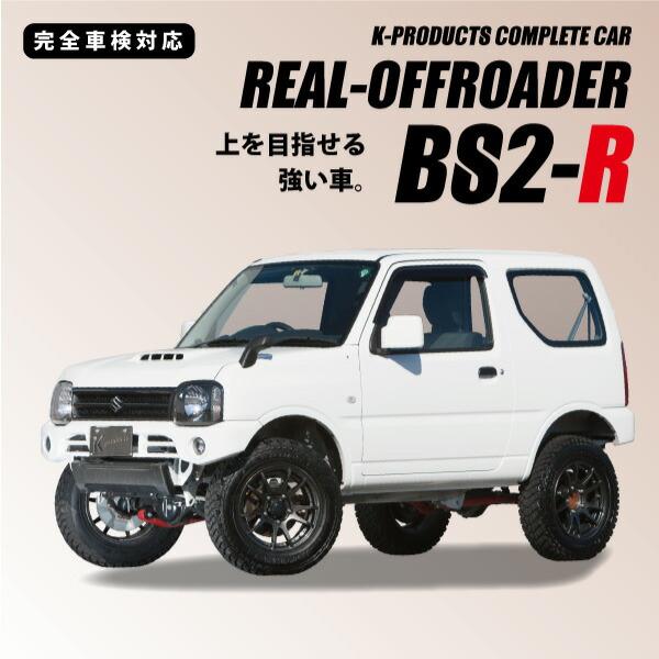 コンプリートカー:リアルオフローダーBS2-R