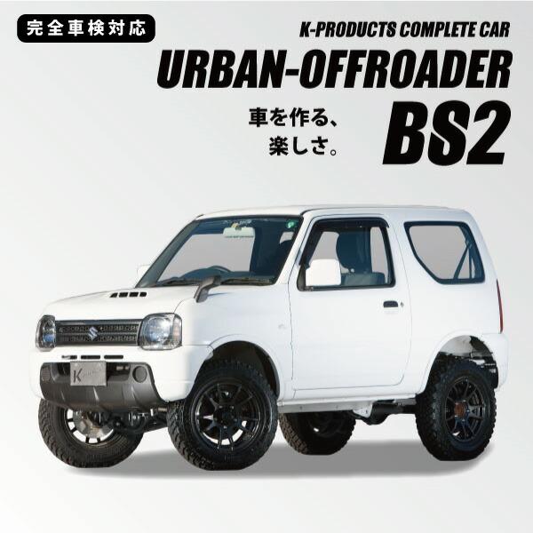 コンプリートカー:アーバンオフローダーBS2