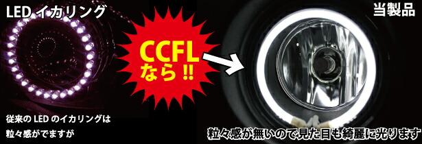 LEDとCCFLイカリングの比較