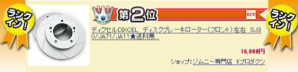 �ǥ�������DIXCEL���ǥ������֥졼���?�����ʥե��ȡ˺�����SJ30/JA71/JA11������̵��  �ڥ���ˡ��� �ڥ���ˡ�����Ź��