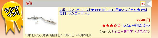 【ジムニー】 マフラー 【ジムニー専門店】