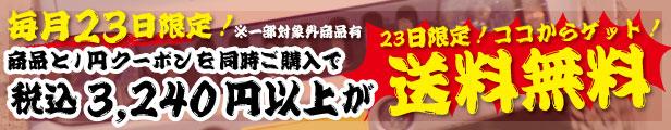 23の日キャンペーン