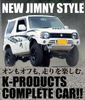 ジムニー専門店 Kプロダクツ 新取扱商品