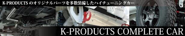 ジムニー K-PRODUCTS コンプリートカー 新車