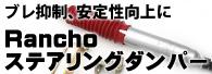 ランチョ ステアリングダンパー&取り付けブラケットセット