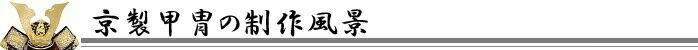 京製甲冑の制作風景