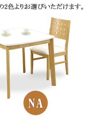テーブルカラー
