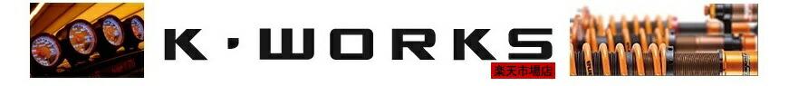 K-ワークス 楽天市場店:カーパーツ・カー用品通販専門店 K-WORKS(ケイワークス)楽天市場店