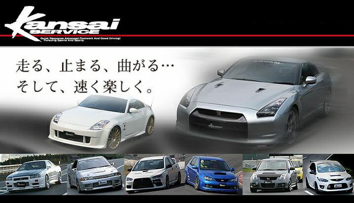 Kansaiサービス(HKS関西)