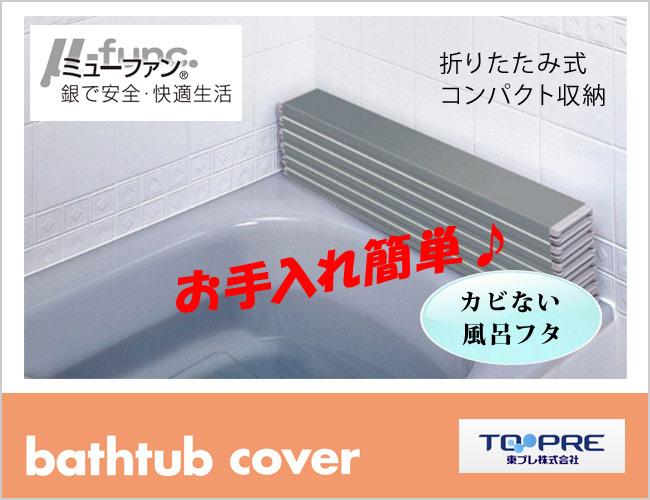 風呂ふた 風呂フタ フロフタ ふろふた 風呂蓋