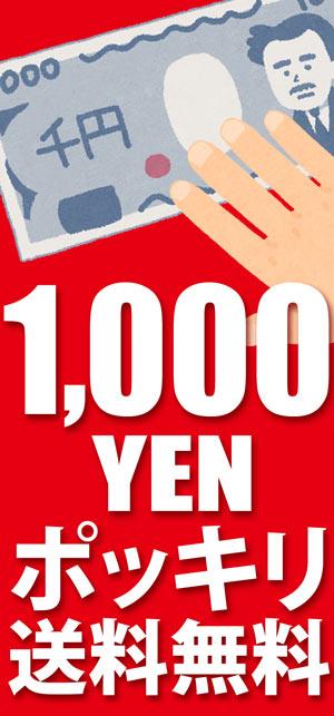 ついてくる1000円