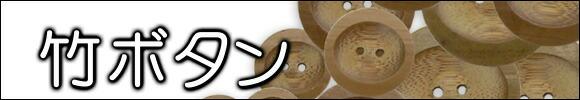 KA 竹ボタン