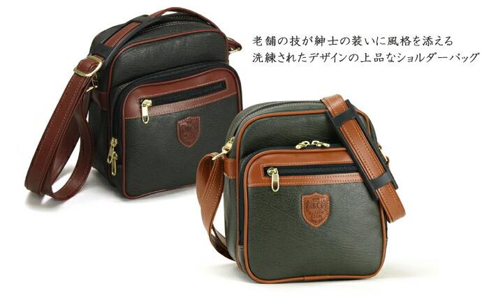安心・信頼の国産。鞄の産地、豊岡製。老舗の技が風格を添える洗練されたデザインのショルダーバッグ。合皮ショルダーバッグ 縦型 22cm #16215