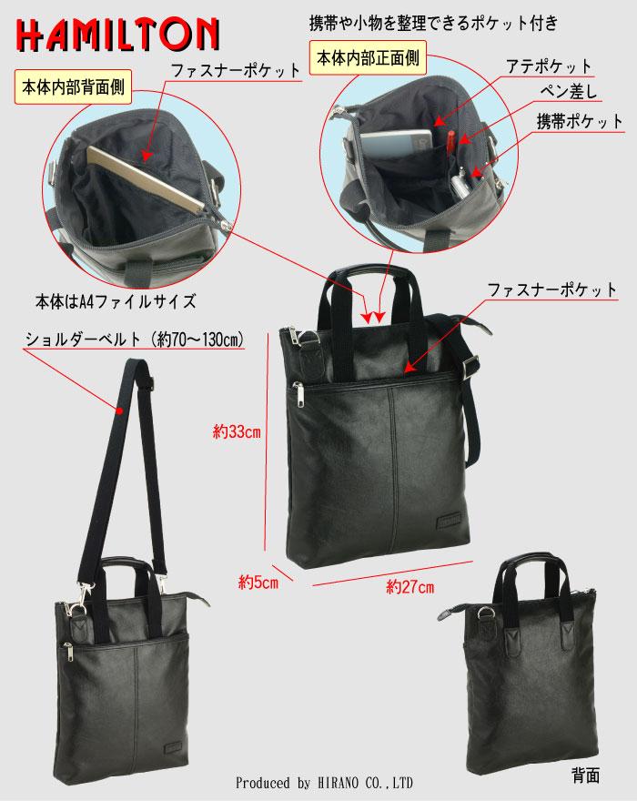 カジュアルトートバッグ【ショルダーバッグ/ビジネスバック/メンズ/合皮/日本製/27cmA4ファイル対応サイズ】