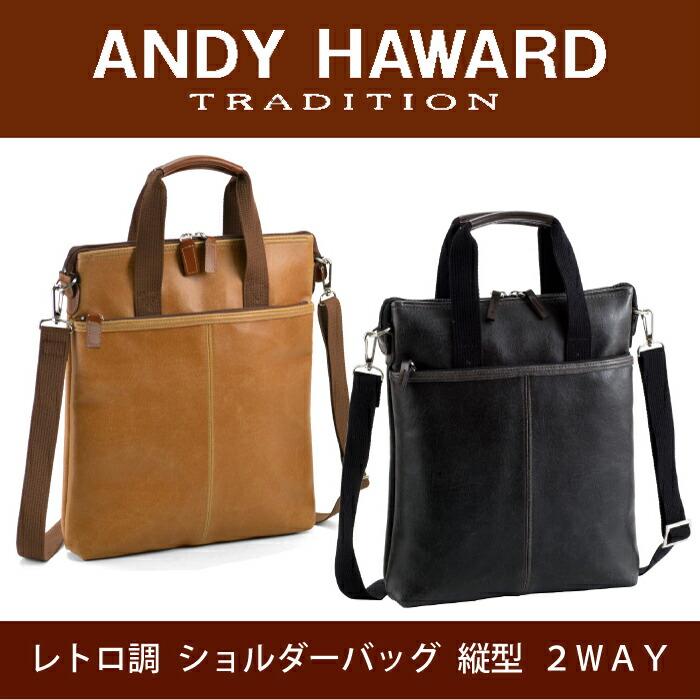 日本製 豊岡製鞄 ショルダーバッグ レトロ調 縦型 2WAY A4F アンディハワード【平野鞄】#26513
